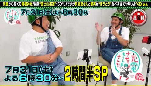 出川哲朗の充電させてもらえませんか?(7月31日)の無料動画や見逃し配信をフル視聴する方法!