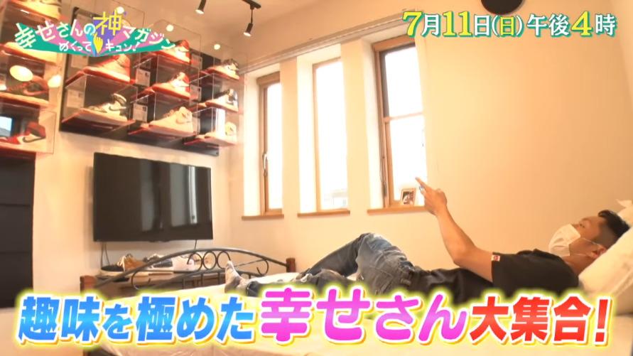 めくってキュン!幸せさんの神マガジン(7月11日)の無料動画や見逃し配信をフル視聴する方法!