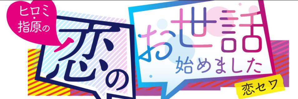 ヒロミ・指原の恋のお世話始めました(7月9日)の無料動画や見逃し配信をフル視聴する方法!