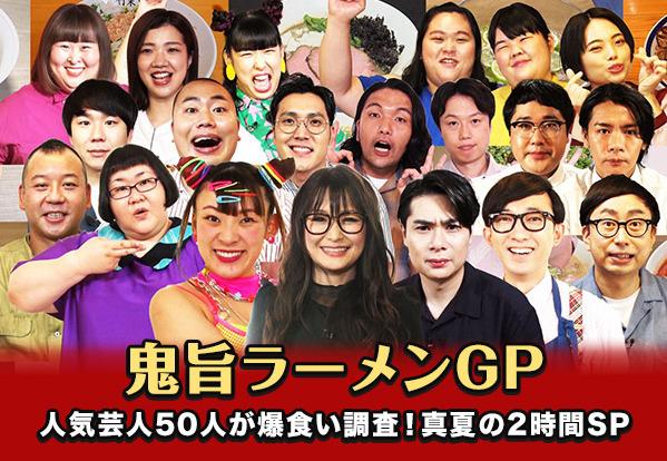 鬼旨ラーメンGP(8月1日)の無料動画や見逃し配信をフル視聴する方法!