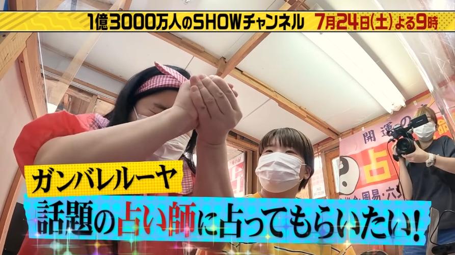 1億3000万人のSHOWチャンネル(指原莉乃)7月23日の無料動画や見逃し配信をフル視聴する方法!