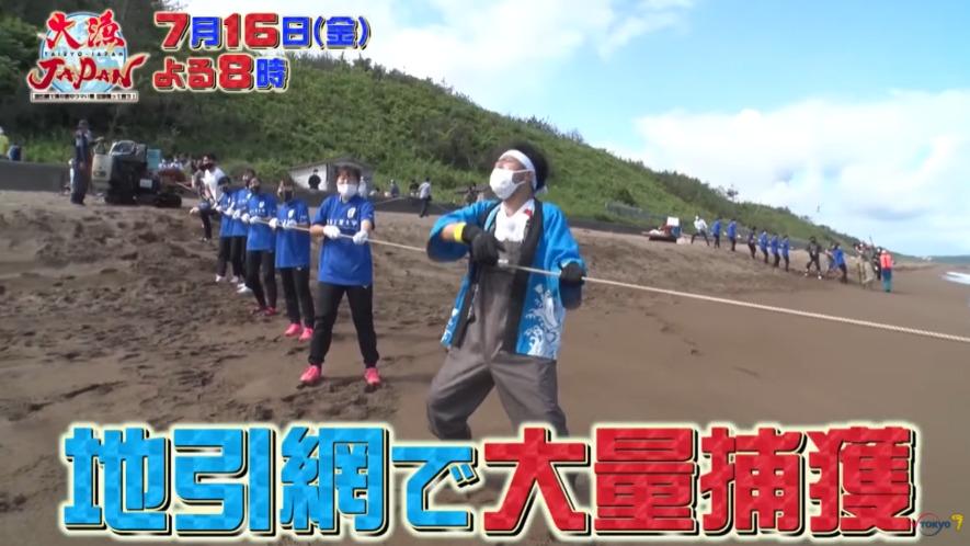 大漁JAPAN(7月16日)の無料動画や見逃し配信をフル視聴する方法!
