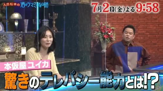 人志松本の酒のツマミになる話(7月2日)の無料動画や見逃し配信をフル視聴する方法!