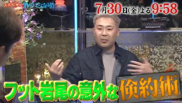 人志松本の酒のツマミになる話(7月30日)の無料動画や見逃し配信をフル視聴する方法!