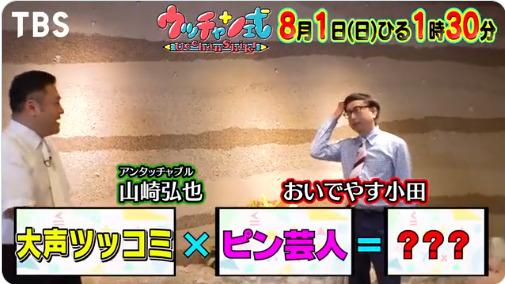 ウッチャン式(8月1日)の無料動画や見逃し配信をフル視聴する方法!