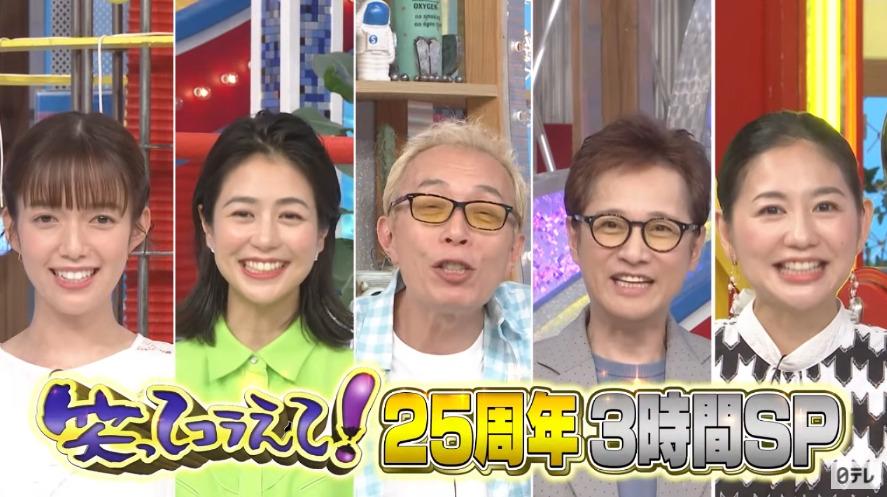 笑ってコラえて!(中居正広)7月14日の無料動画や見逃し配信をフル視聴する方法!