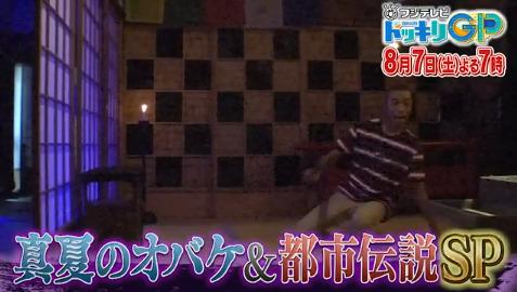 芸能人が本気で考えた!ドッキリGP(中島健人)8月7日の無料動画や見逃し配信をフル視聴する方法!