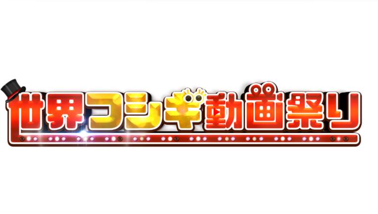 世界フシギ動画祭り(8月8日)の無料動画や見逃し配信をフル視聴する方法!