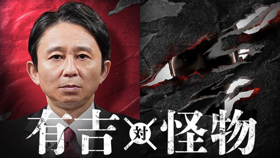有吉✕怪物(9月29日)の無料動画や見逃し配信をフル視聴する方法!