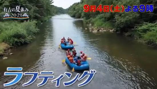 有吉の夏休み2021(9月4日)の無料動画や見逃し配信をフル視聴する方法!