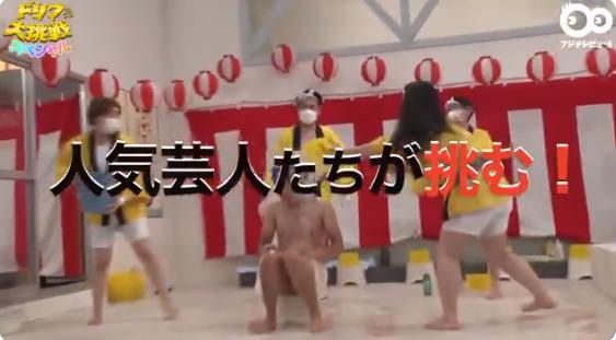 ドリフに大挑戦スペシャル(9月26日)の無料動画や見逃し配信をフル視聴する方法!