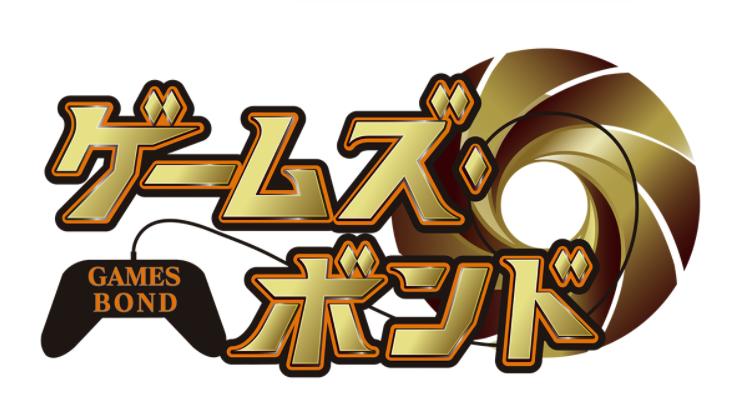 ゲームズ・ボンド(9月27日)の無料動画や見逃し配信をフル視聴する方法!