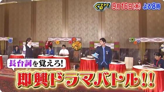 ぐるナイ(9月16日)の無料動画や見逃し配信をフル視聴する方法!