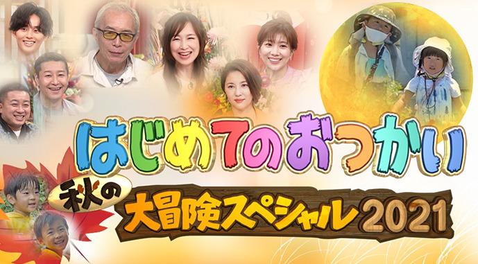 はじめてのおつかい(9月25日)の無料動画や見逃し配信をフル視聴する方法!