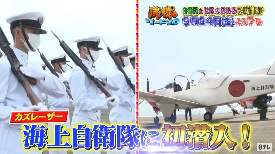沸騰ワード10(海上自衛隊)9月24日の無料動画や見逃し配信をフル視聴する方法!