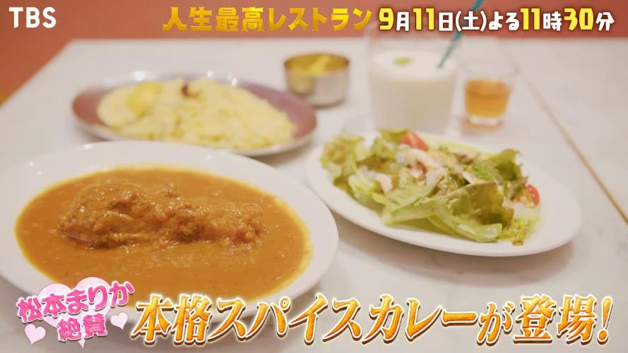 人生最高レストラン(松本まりか)9月11日の無料動画や見逃し配信をフル視聴する方法!