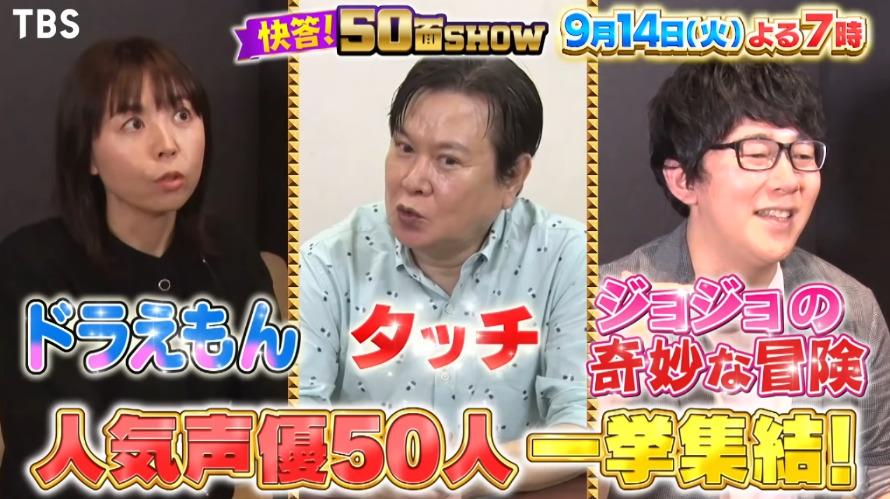 快答!50面SHOW(9月14日)の無料動画や見逃し配信をフル視聴する方法!