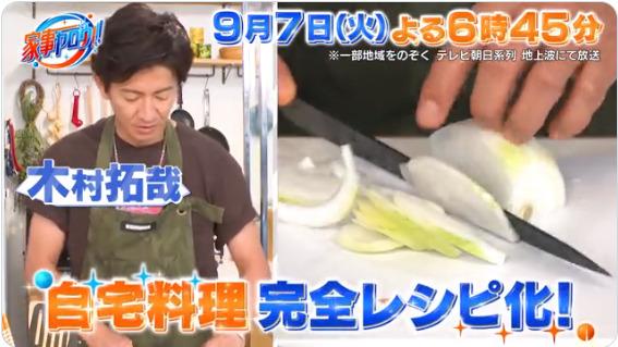 家事ヤロウ!!!(木村拓哉)9月7日の無料動画や見逃し配信をフル視聴する方法!