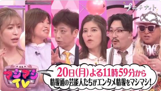 マシマシTV(雨上がり決死隊)9月20日の無料動画や見逃し配信をフル視聴する方法!