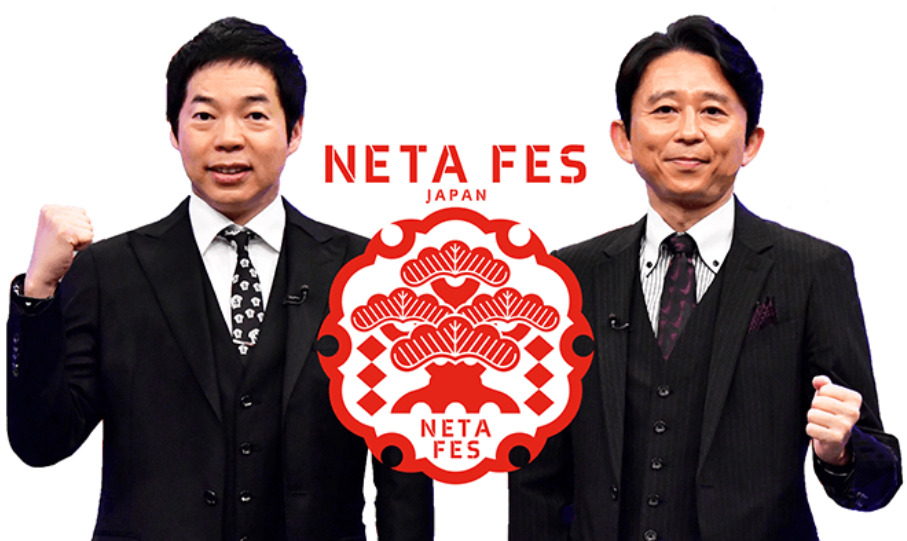 NETA FESTIVAL JAPAN(2021年9月8日)の無料動画や見逃し配信をフル視聴する方法!