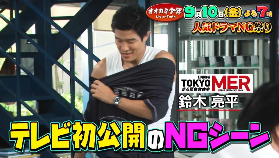 オオカミ少年(NGシーン)9月10日の無料動画や見逃し配信をフル視聴する方法!