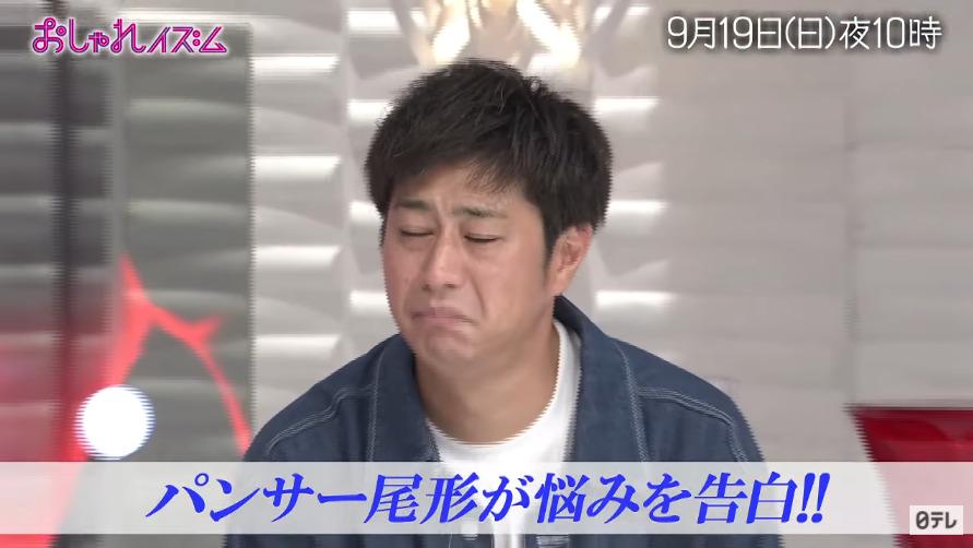 おしゃれイズム(パンサー)9月19日の無料動画や見逃し配信をフル視聴する方法!