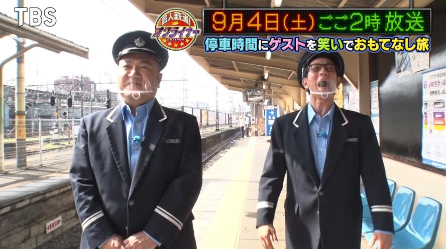 芸人鉄道!オワライナー(9月4日)の無料動画や見逃し配信をフル視聴する方法!