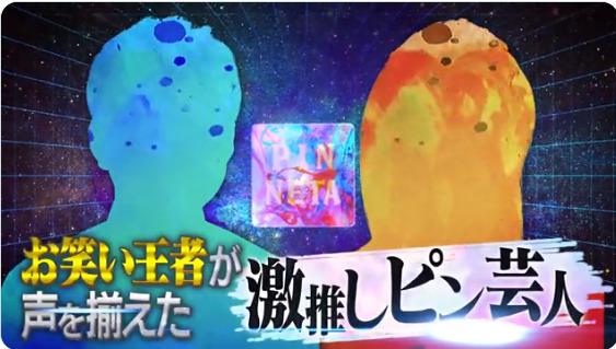 最強!ピンネタ15連発(9月28日)の無料動画や見逃し配信をフル視聴する方法!