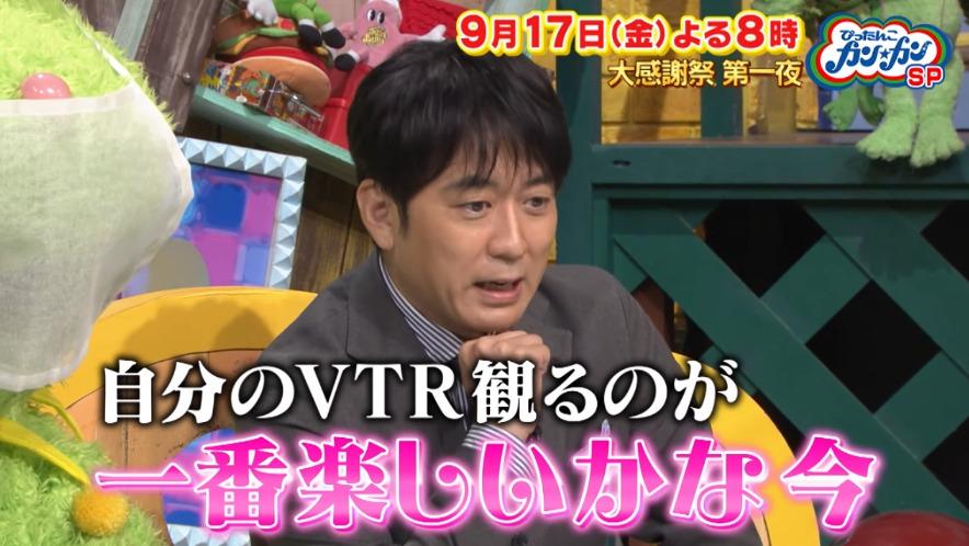 ぴったんこカン・カン(9月17日)の無料動画や見逃し配信をフル視聴する方法!