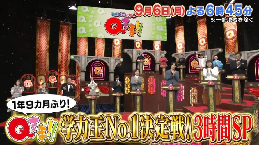 Qさま!!(9月6日)の無料動画や見逃し配信をフル視聴する方法!