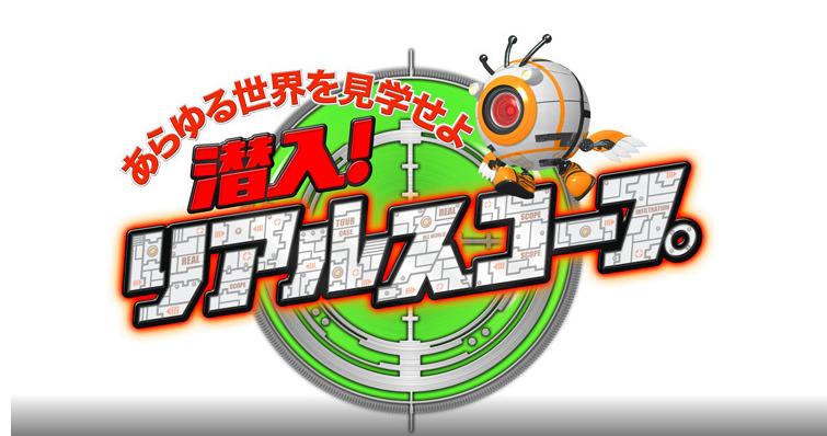 潜入!リアルスコープ(9月21日)の無料動画や見逃し配信をフル視聴する方法!