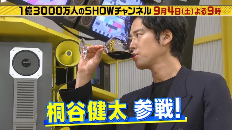 1億3000万人のSHOWチャンネル(桐谷健太)9月4日の無料動画や見逃し配信をフル視聴する方法!