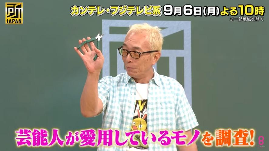 所JAPAN(9月6日)の無料動画や見逃し配信をフル視聴する方法!