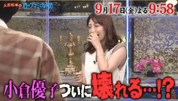 人志松本の酒のツマミになる話(9月17日)の無料動画や見逃し配信をフル視聴する方法!