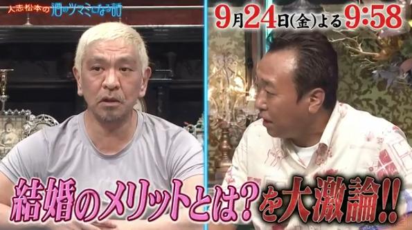 人志松本の酒のツマミになる話(9月24日)の無料動画や見逃し配信をフル視聴する方法!