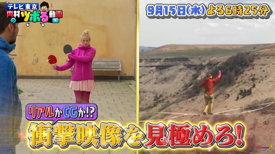 内村のツボる動画(9月15日)の無料動画や見逃し配信をフル視聴する方法!
