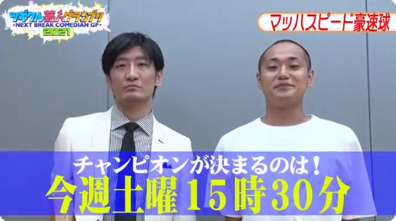 ツギクル芸人グランプリ(9月18日)の無料動画や見逃し配信をフル視聴する方法!