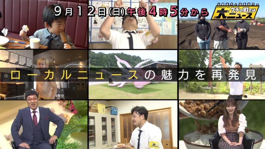 ウチの町では大ニュース(9月12日)の無料動画や見逃し配信をフル視聴する方法!