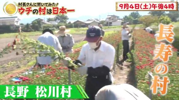 村長さんに聞いてみた!ウチの村は日本一(9月4日)の無料動画や見逃し配信をフル視聴する方法!