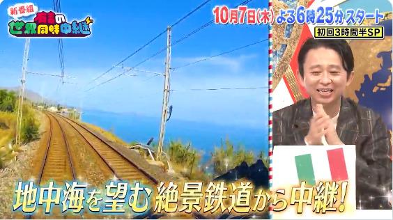有吉の世界同時中継(10月7日)の無料動画や見逃し配信をフル視聴する方法!