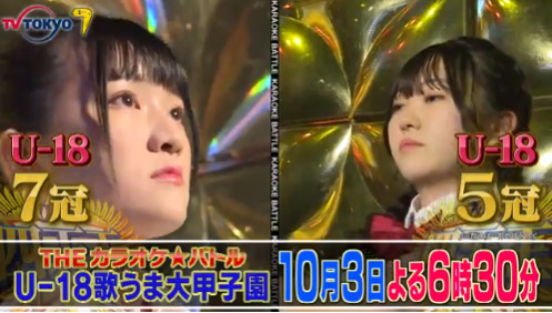 THEカラオケ★バトル(U-18歌うま大甲子園)10月3日の無料動画や見逃し配信をフル視聴する方法!