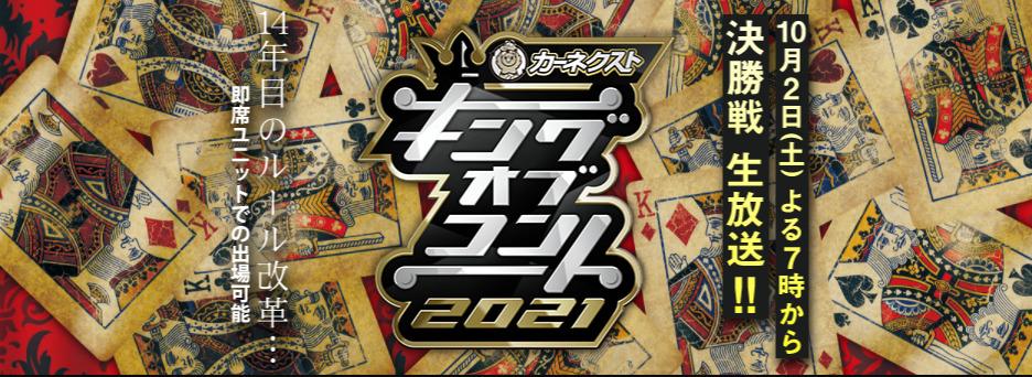 キングオブコント2021(お笑いの日)10月2日の無料動画や見逃し配信をフル視聴する方法!