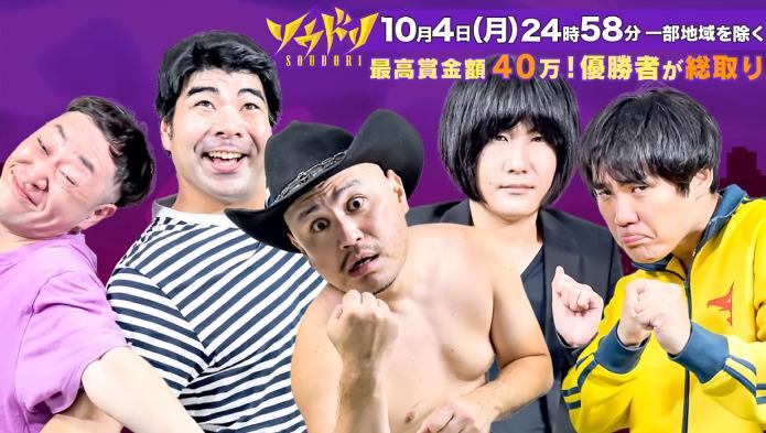 ソウドリ(お笑いの日2021)10月2日の無料動画や見逃し配信をフル視聴する方法!